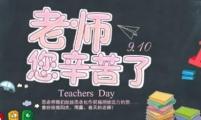 假如我是一名教师